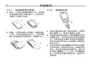 中兴ZTE C6100手机 使用说明书