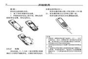 中兴ZTE V300手机 使用说明书