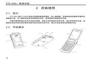 中兴ZTE D90+手机 使用说明书