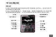 中兴ZTE F105手机 使用说明书