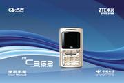 中兴ZTE C362手机 使用说明书