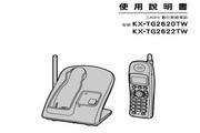 松下KX-TG2622电话机说明书