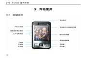 中兴ZTE-T U728手机 使用说明书