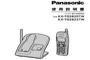 松下KX-TG2620TW电话机说明书