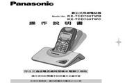松下KX-TCD700无线电话机操作說明书