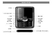 中兴ZTE C361手机 使用说明书
