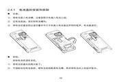 中兴ZTE C580手机 使用说明书