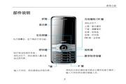 中兴ZTE-G S610手机 使用说明书