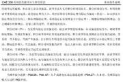 英威腾CHE200-110P-4型高性能开环矢量变频器说明书