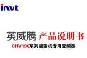 英威腾CHV190-500G-4型起重提升专用变频器说明书