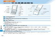 三洋 W62SA手机 使用说明书
