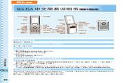三洋 W63SA手机 使用说明书