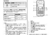 松下KX-TG1070TW无线电话中文说明书