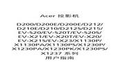 宏碁 EV-X20投影机 使用说明书