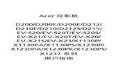 宏碁 X1230PK投影机 使用说明书
