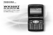 东芝 WX320T手机 使用说明书