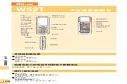 东芝 W52T手机 使用说明书