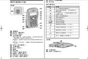 松下KX-TCD450无线电话机说明书