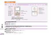 东芝 W47T手机 使用说明书