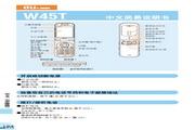 东芝 W45T手机 使用说明书