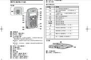松下KX-TCD446无线电话机说明书