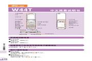 东芝 W44T手机 使用说明书