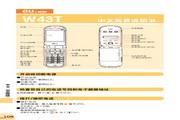 东芝 W43T手机 使用说明书