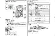 松下KX-TCD440无线电话机说明书