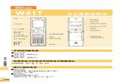 东芝 W41T手机 使用说明书