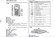 松下KX-TCD430无线电话机说明书