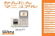 东芝 W32T手机 使用说明书