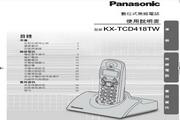 松下KX-TCD418无线电话机中文说明书