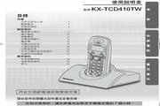 松下KX-TCD410无线电话机中文说明书