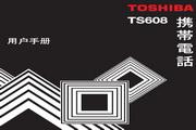 东芝 TS608手机 使用说明书