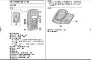 松下KX-TCD202无线电话说明书