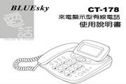 旺德电通CT-178型电话说明书