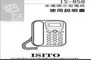 旺德电通IS-858 来电显示型电话说明书