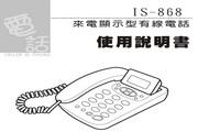 旺德电通IS-868 来电显示型电话说明书
