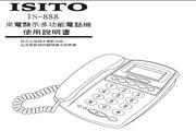 旺德电通IS-888 来电显示型有线电话说明书
