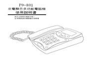 旺德电通PD-801 来电显示型电话说明书