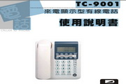 旺德电通TC-9001来电显示电话说明书