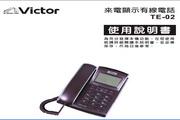 旺德电通TE-02来电显示有线电话说明书