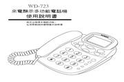 旺德电通WD-723N 来电显示型电话说明书