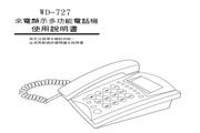 旺德电通WD-727 来电显示型有线电话说明书