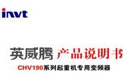 英威腾CHV190-055G-4型起重提升专用变频器说明书