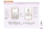 东芝 A5523T手机 使用说明书