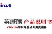 英威腾CHV190-030G-4型起重提升专用变频器说明书