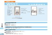 东芝 W55T手机 使用说明书