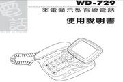 旺德电通WD-729 来电显示型电话说明书