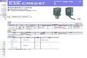 OMRON E3S-CR62/67光电传感器 说明书